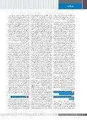 ماهنامه فناوری نانو - شماره ۱۷۱ - Page 3