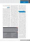 ماهنامه فناوری نانو - شماره ۱۷۱ - Page 5