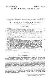 1975 г. Сентябрь Том 117, вып. 1 УСПЕХИ ФИЗИЧЕСКИХ НАУК ...
