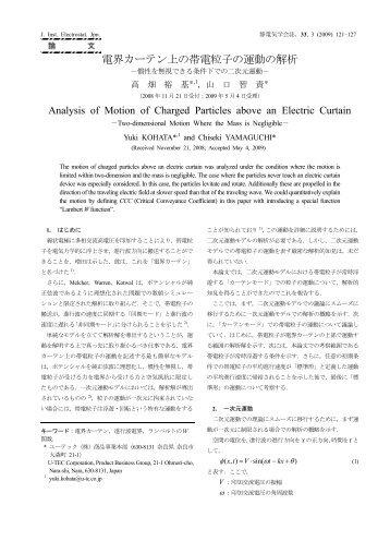 電界カーテン上の帯電粒子の運動の解析?慣性を無視 ... - 静電気学会