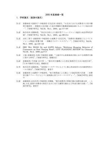2005 年度業績一覧 1.学術論文(査読付論文) - 福岡大学 経済学部