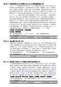 簡單列印 - Page 4