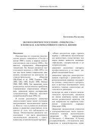 Антонина Кулясова - Центр независимых социологических ...