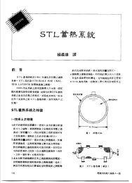 STL蓄熱系統