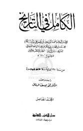 الكامل في التاريخ - ج 5 : 127 - 217 - Nafseislam.Com