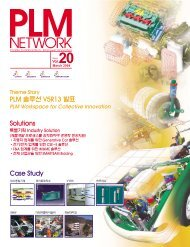 PLM 솔루션 V5R13 발표 Solutions Case Study - IBM