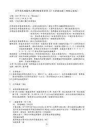121次IRB會議紀錄(網路版) - 台中榮民總醫院