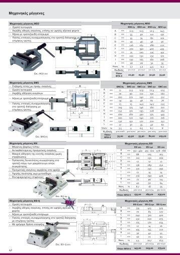 Μηχανηκές μέγγενες - DMK