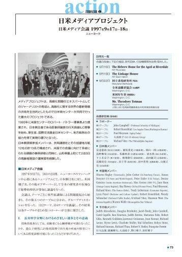 2. 日米メディアプロジェクト-1997 - 国際長寿センター