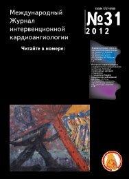 Международный Журнал интервенционной ... - рноик