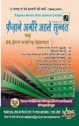 faizan e Ameer Ahle Sunnat (Hindi) - Dawat-e-Islami