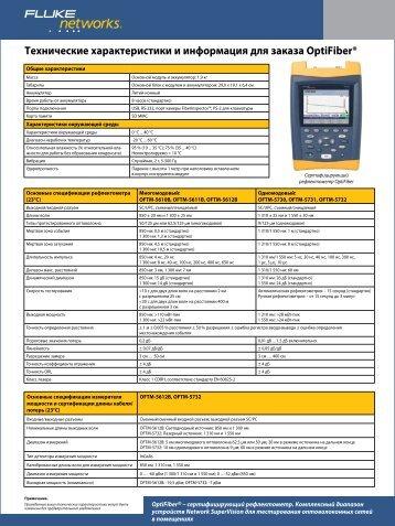 Технические характеристики и информация для заказа OptiFiber®
