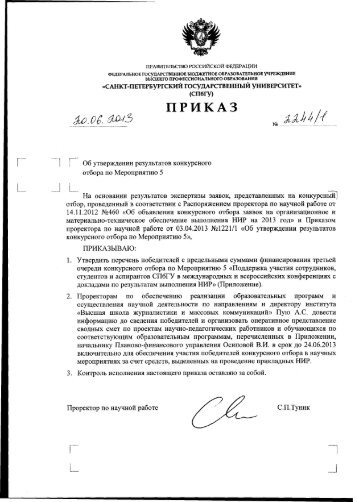 Приказ №2244/1 от 20.06.2013 - Управление Научных ...