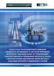 Завантажити документ українською мовою - Українська ...