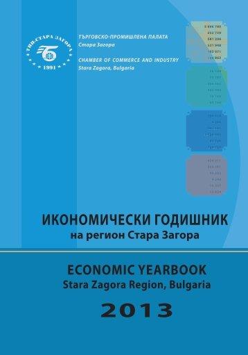 Икономически годишник на регион Стара Загора - 2013