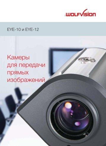 Камеры для передачи прямых изображений - WolfVision