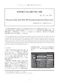 Decommissioning gihou_47 - Page 7