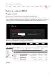Логирање на webmail