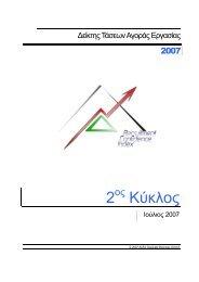 2007 Β - ALBA Graduate Business School