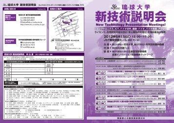 2012年6月15日 13:00∼17:00 JST東京別館ホール - 新技術説明会
