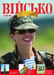 №3 (69) 2006 - Міністерство оборони України