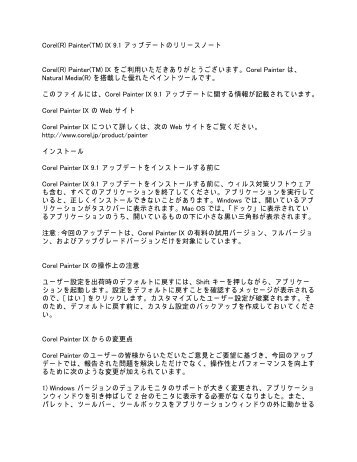 Corel(R) Painter(TM) IX 9.1 アップデートのリ ... - Corel Corporation