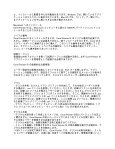 Corel(R) Painter(TM) IX 9.1 アップデートのリ ... - Corel Corporation - Page 5