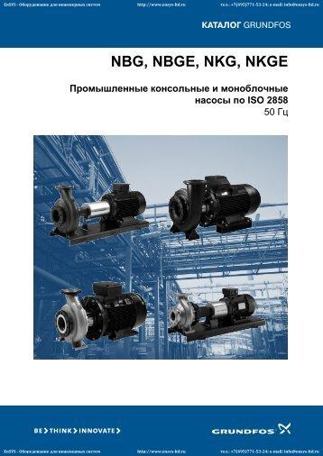 Промышленные консольные и моноблочные насосы NBG(E)