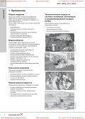 Промышленные консольные и моноблочные насосы NBG(E) - Page 4