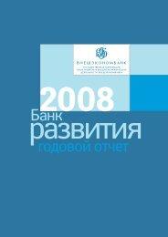 2008 год - Внешэкономбанк