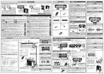ルームエアコン据付説明書 - fujitsu general