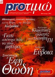 proτιμω 11_ελετα_φθινοπωρο 2007