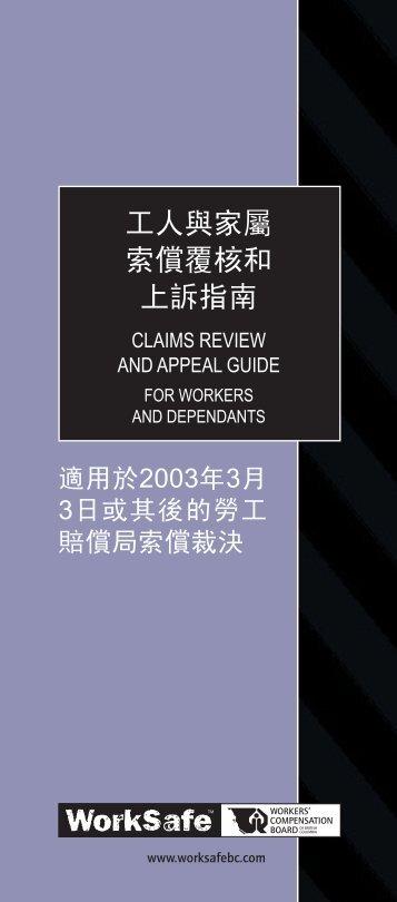 工人與家屬索償覆核和上訴指南