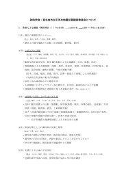 「東北地震調査委員会の計画方針」について