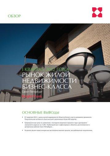 [PDF] рынок жилой недвижимости бизнес-класса - Knight Frank