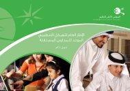 الإطار العام للهيكل التنظيمي الموحد للمدارس المستقلة - المجلس الأعلى ...