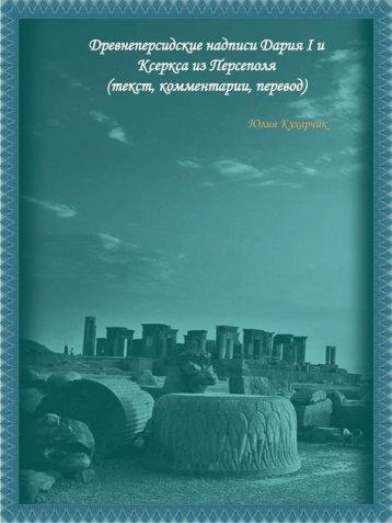 Древнеперсидские надписи Дария I и Ксеркса из Персеполя ...