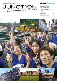 国際交流情報誌「Junction」No.12(約16MB) - 九州産業大学