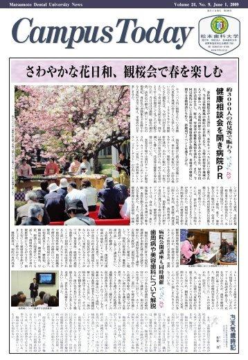 6月 No.308 さわやかな花日和、観桜会で春を楽しむ - 松本歯科大学