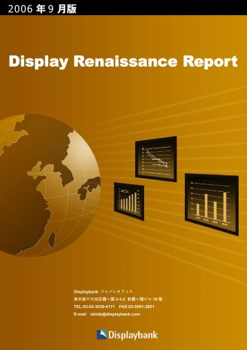 Display Renaissance Report