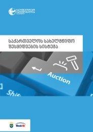 State Procurement GEO.pdf - საერთაშორისო გამჭვირვალობა ...