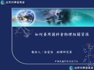 PowerPoint 簡報 - 國科會物理研究推動中心