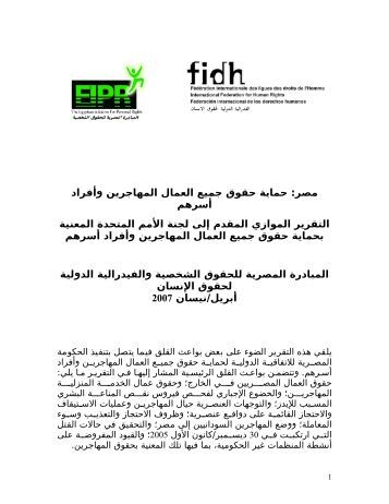 Egypt: Protection of the Rights of All Migrant Workers - FIDH