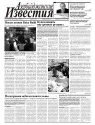 Подозрения небезосновательны - Азербайджанские известия