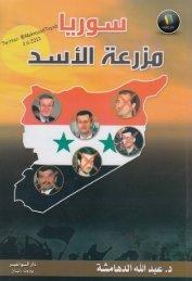 سوريا مزرعة الأسد لـ د. عبد الله الدهامشة