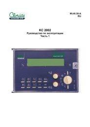 KC 2002, Руководство по эксплуатации, Часть 1 ... - Clorius Controls