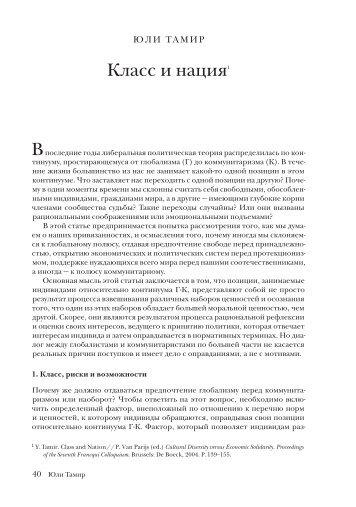 Класс и нация - Ruthenia