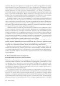 Класс и нация - Ruthenia - Page 5