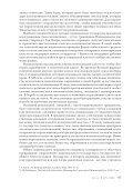 Класс и нация - Ruthenia - Page 6