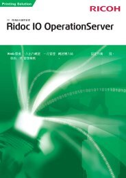 Ridoc IO OperationServer - リコー